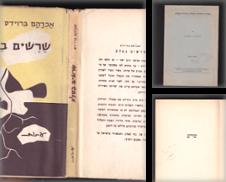 Judaica Sammlung erstellt von Meir Turner