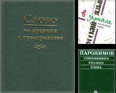 Sprachwissenschaften Sammlung erstellt von Antiquariat Gothow & Motzke