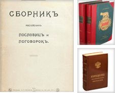 Rare Russian books Curated by Land of Magazines