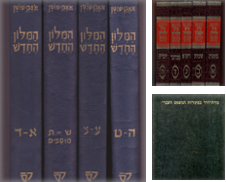 Books in Hebrew Curated by Elkhorn Books, IOBA