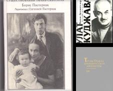 Literaturwissenschaft Sammlung erstellt von Antiquariat Gothow & Motzke