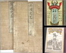 History de Kagerou Bunko (ABAJ, ILAB)